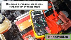 Проверка исправности генератора на ланосе