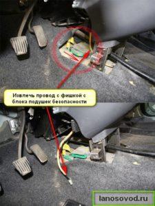 Как отключить фишку подушки безопасности к блоку управления Ланос