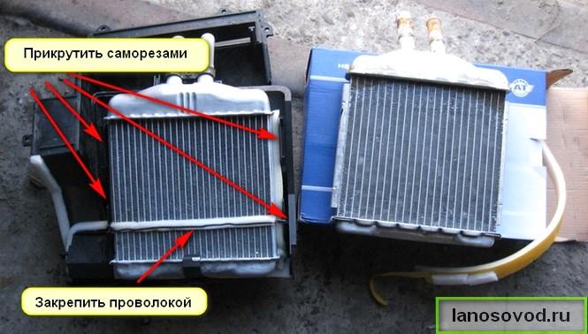 Как закрепить радиатор печки ланоса