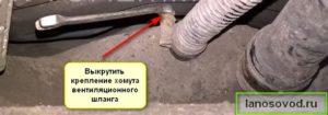 Открутить хомут крепления вентиляционного шланга бака ланос