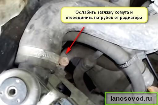 Отсоединить и снять подводящий патрубок радиатора Ланос