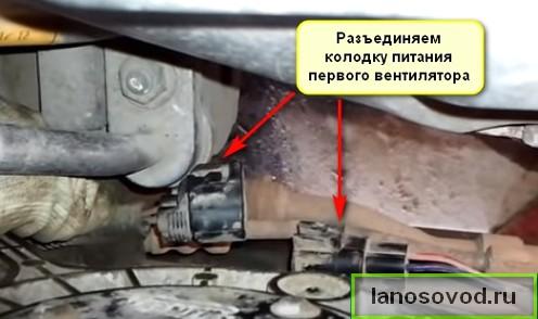 Разъединить колодку вентилятора Ланос