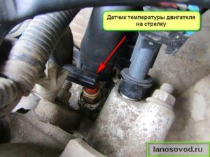 Снять датчик температуры двигателя Ланос
