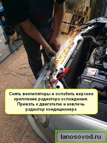 Снять вентиляторы охлаждения для доступа к радиатору кондиционера Ланос