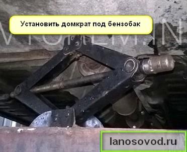 Установить домкрат под бак Ланоса