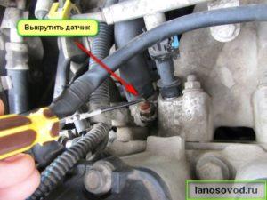 Выкрутить датчик температуры двигателя Ланос