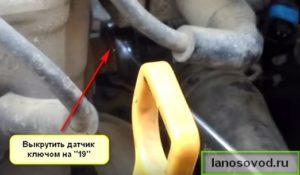Выкрутить датчик включения вентиляторов Ланос