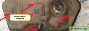 Выкрутить клапан давления на бензобаке ланос