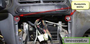 Выкрутить винты крепления декоративной накладки панели управления Ланос