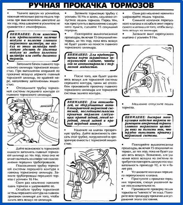 Прокачка тормозов на Ланос инструкция