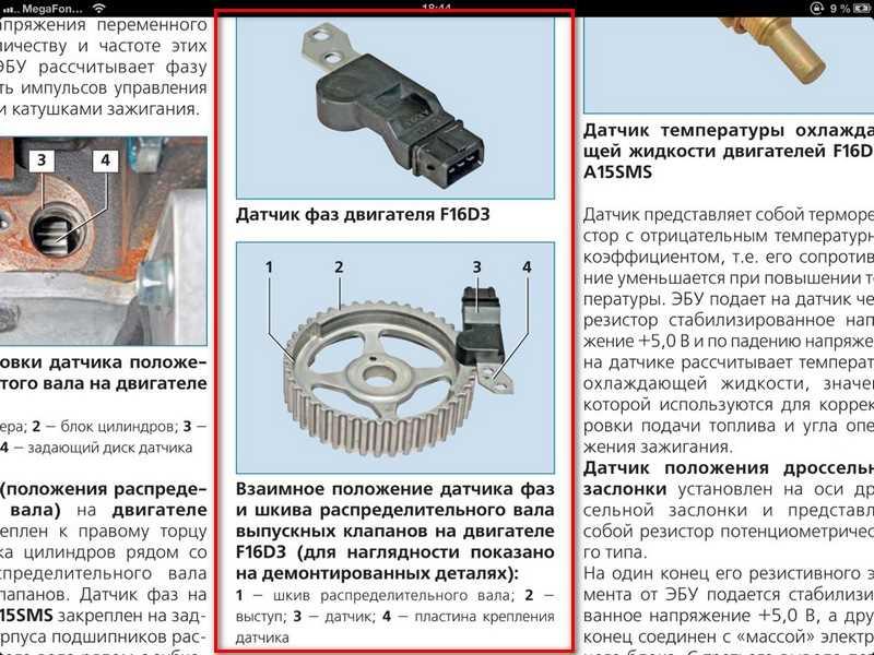 Устройство функционирования ДПРВ на Ланос 1.6