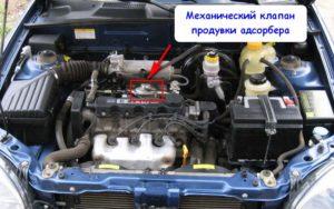 Клапан продувки адсорбера механический Ланос