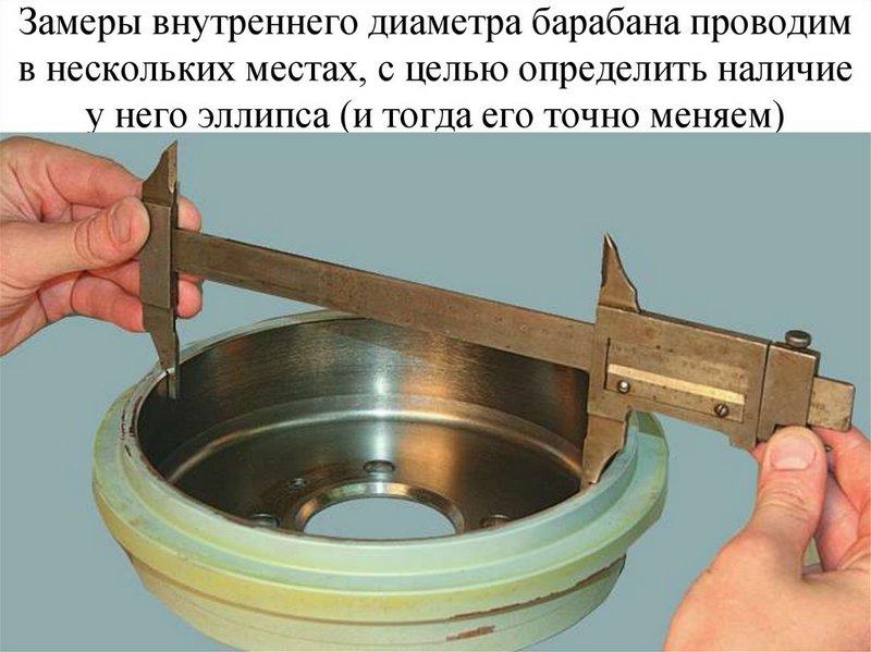 Как измерить внутренний диаметр тормозного барабана Ланос