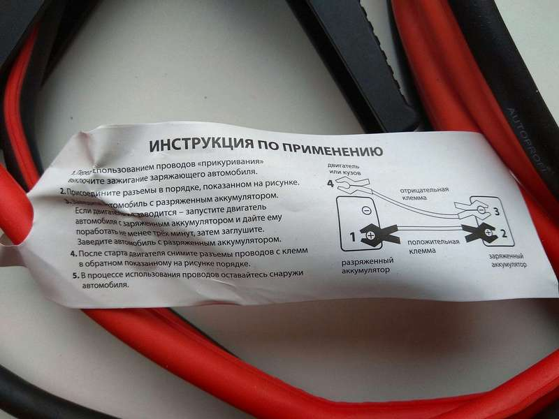 Схема прикуривания авто памятка с пусковыми проводами