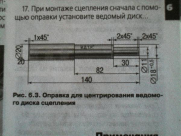Втулка для отцентровки диска сцепления Ланос