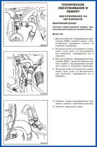Снятие и замена шланга ВУТ Ланос